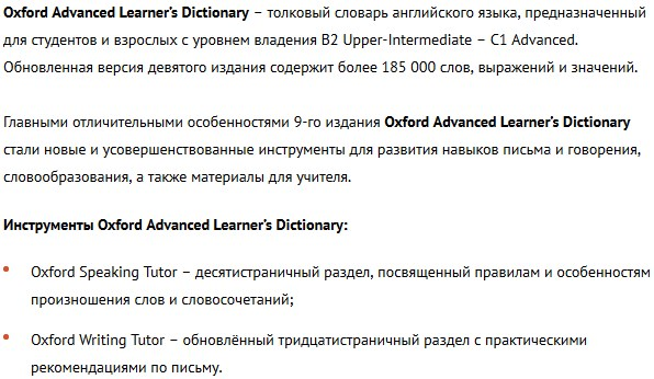 Oxford Advanced Learner's Dictionary (9th Edition).jpg