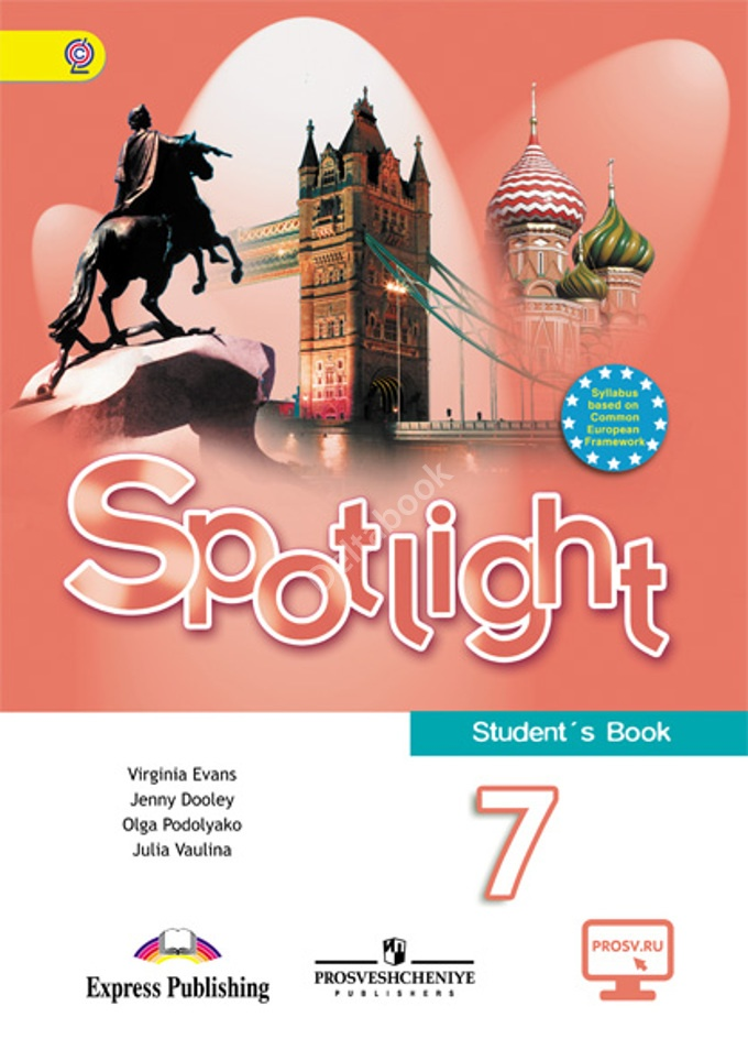 Spotlight 7 Student's Book  Учебник