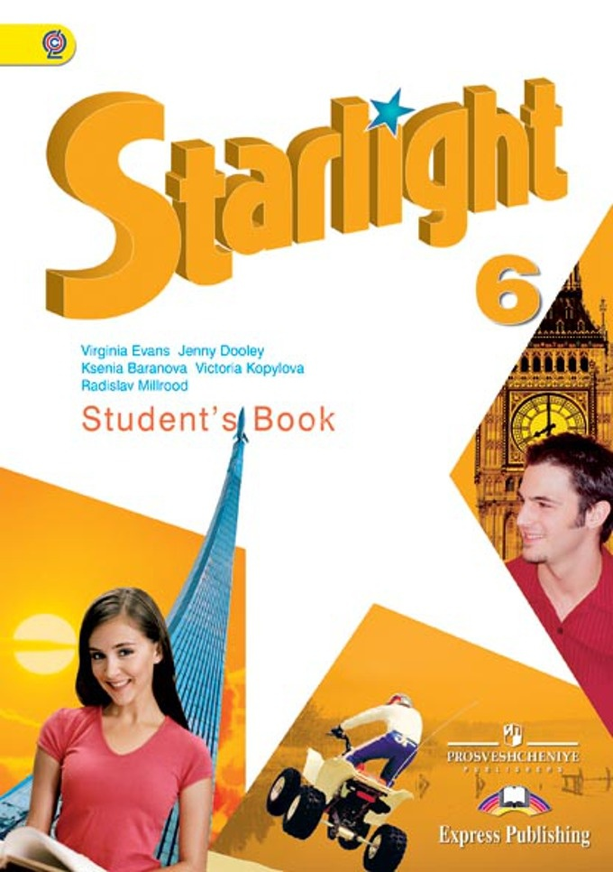 Starlight 9 student s book ГДЗ скачать