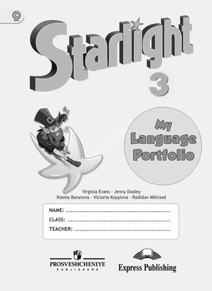 Starlight 3 My Language Portfolio  Языковой портфель