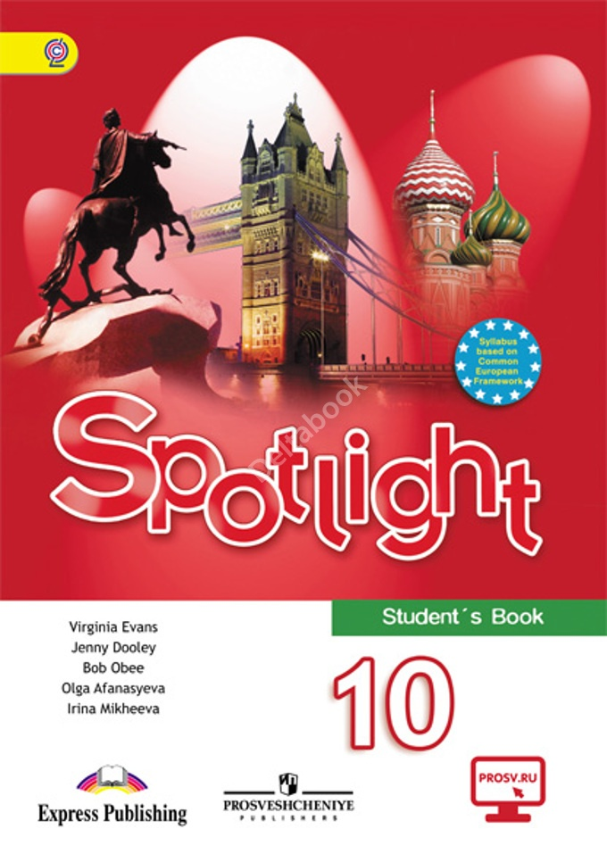Spotlight 10 Student's Book  Учебник